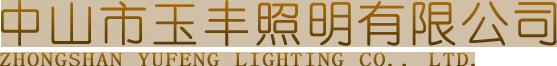 中山市玉丰照明有限公司